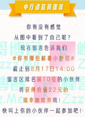 中国银行辽宁分行您已被加入超级福利名单(截止8月17日)