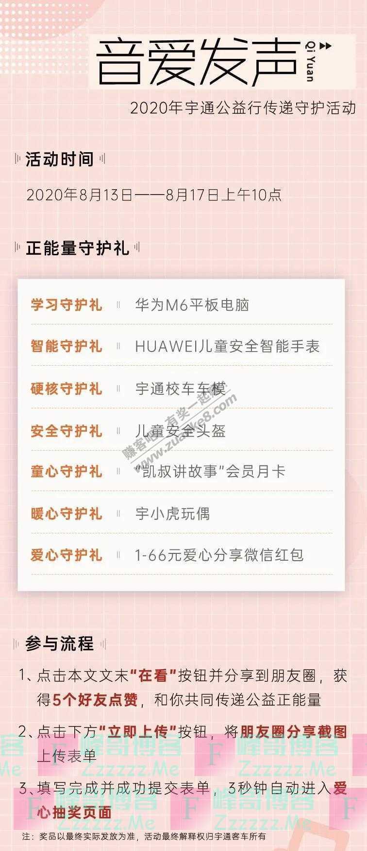 宇通客车宇通联合QQ音乐、壹基金发布公益歌曲《祈愿》(截止8月17日)