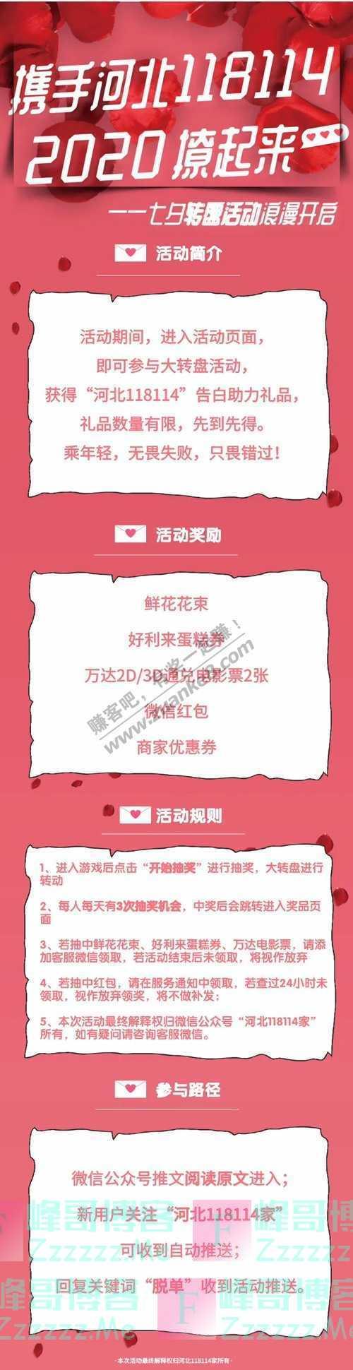 河北118114家活动福利 | 七夕转盘活动浪漫来袭!(8月19日截止)