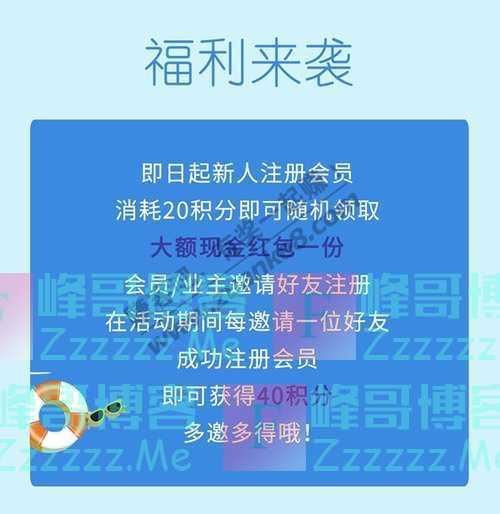 大连招商会会员福利丨新注册会员即可瓜分千元红包!(截止不详)