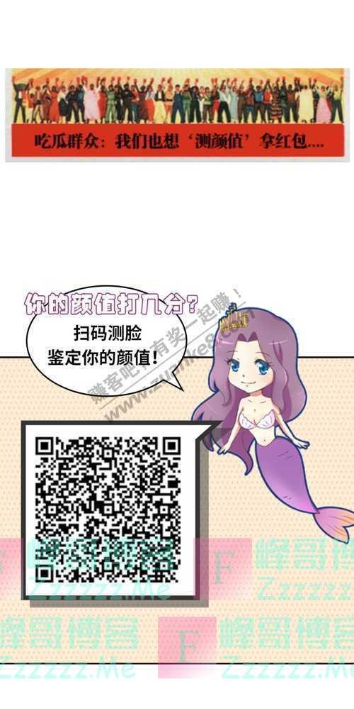 广州美莱医学美容快来测颜值·瓜分百万H包!(8月17日截止)