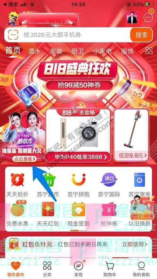 苏宁易购APP抽盲盒 赢明星大奖(8月17日截止)
