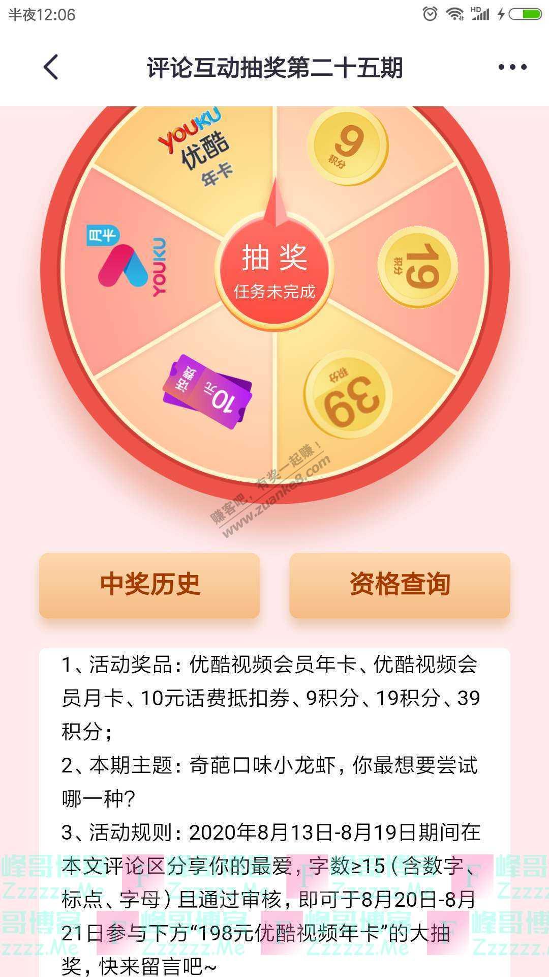 掌上生活app评论互动抽奖第二十五期(截止8月21日)