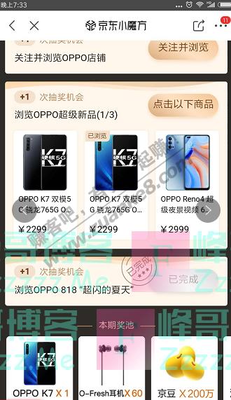 京东app转魔方赢新品(截止8月15日)