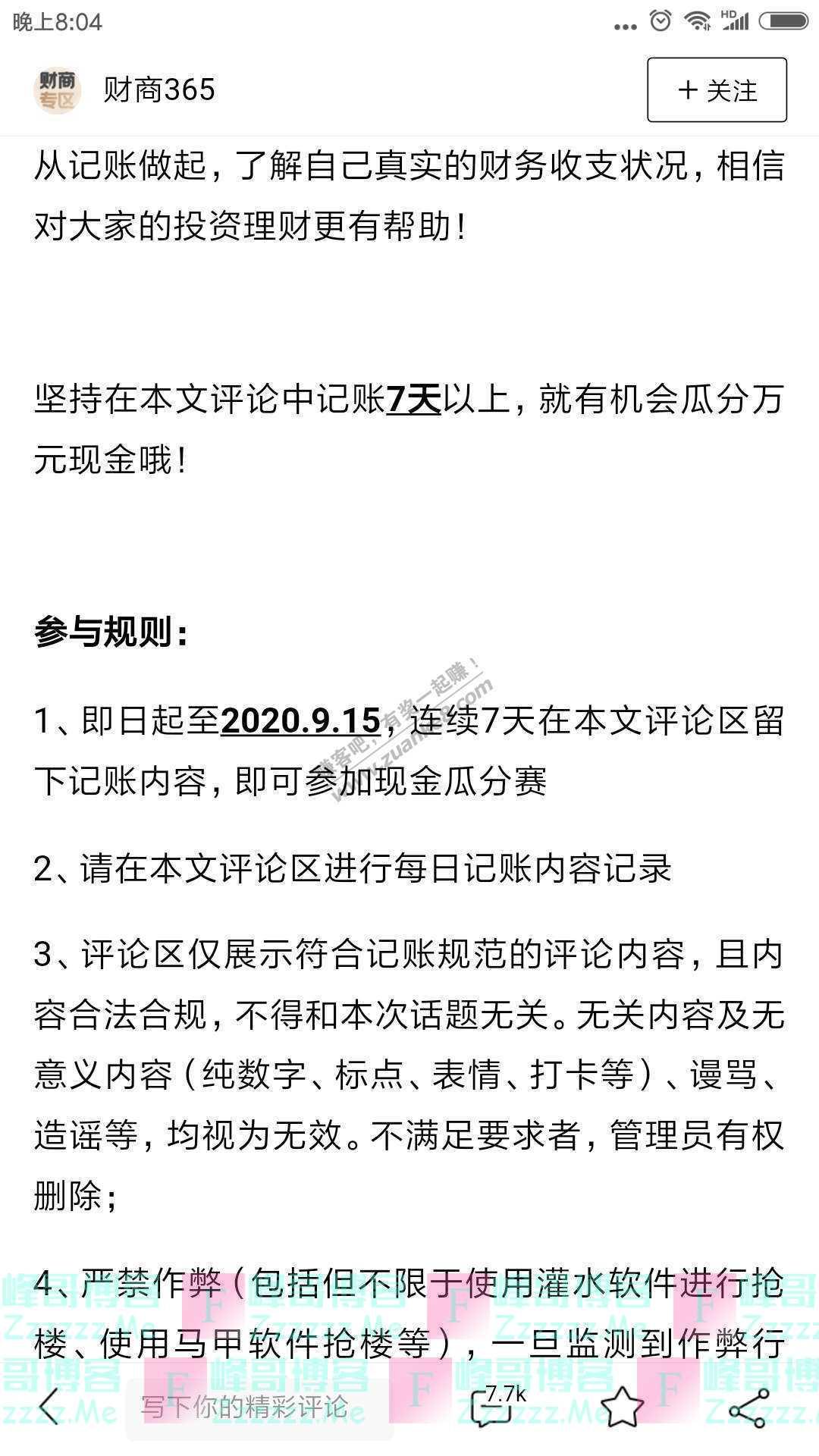 招商银行app记账打卡分现金(截止9月15日)