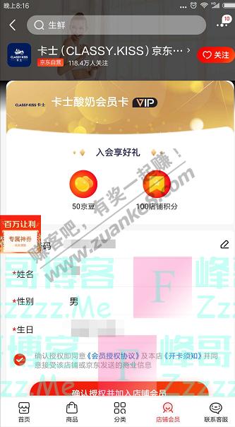 京东app卡士京东自营旗舰店 入会享好礼(截止不详)