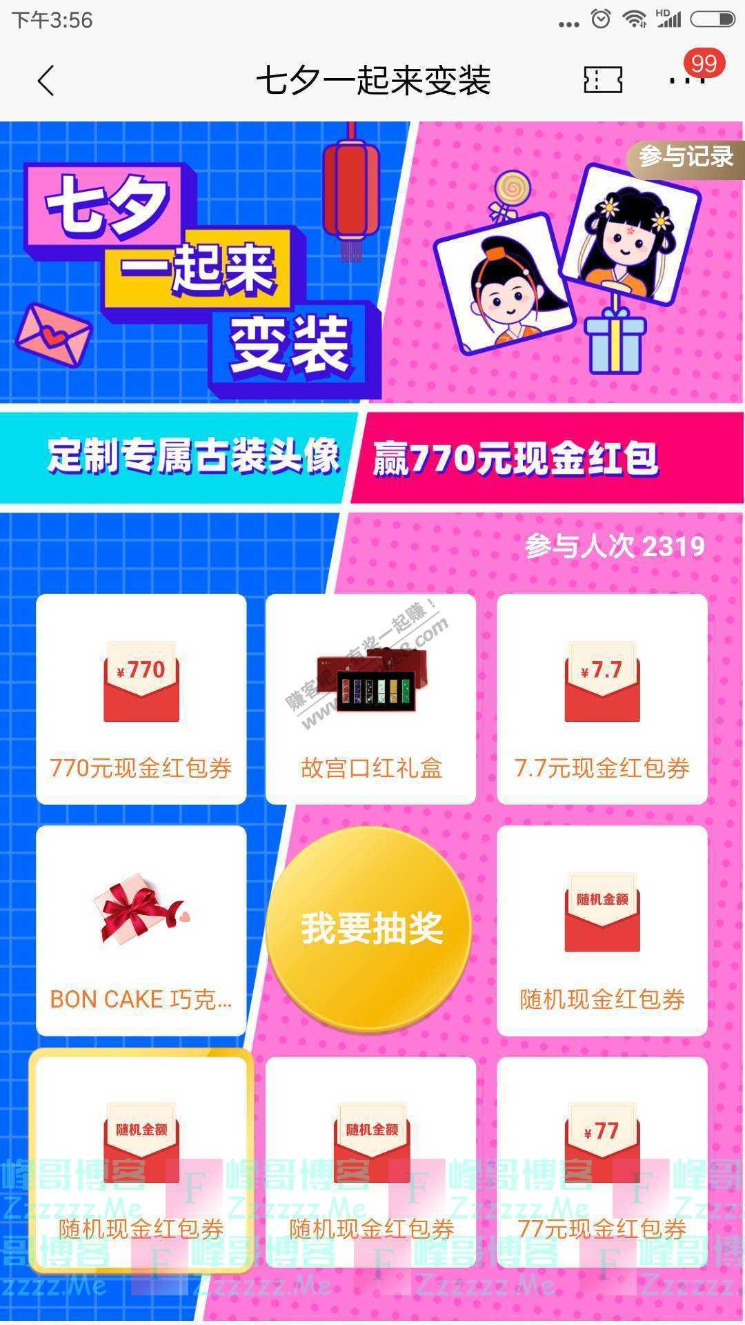 招商银行app七夕一起来变装(截止8月31日)