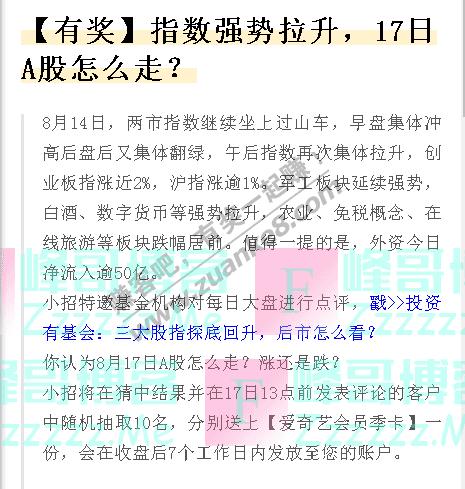 招商银行app指数强势拉升,17日A股怎么走(截止8月17日)