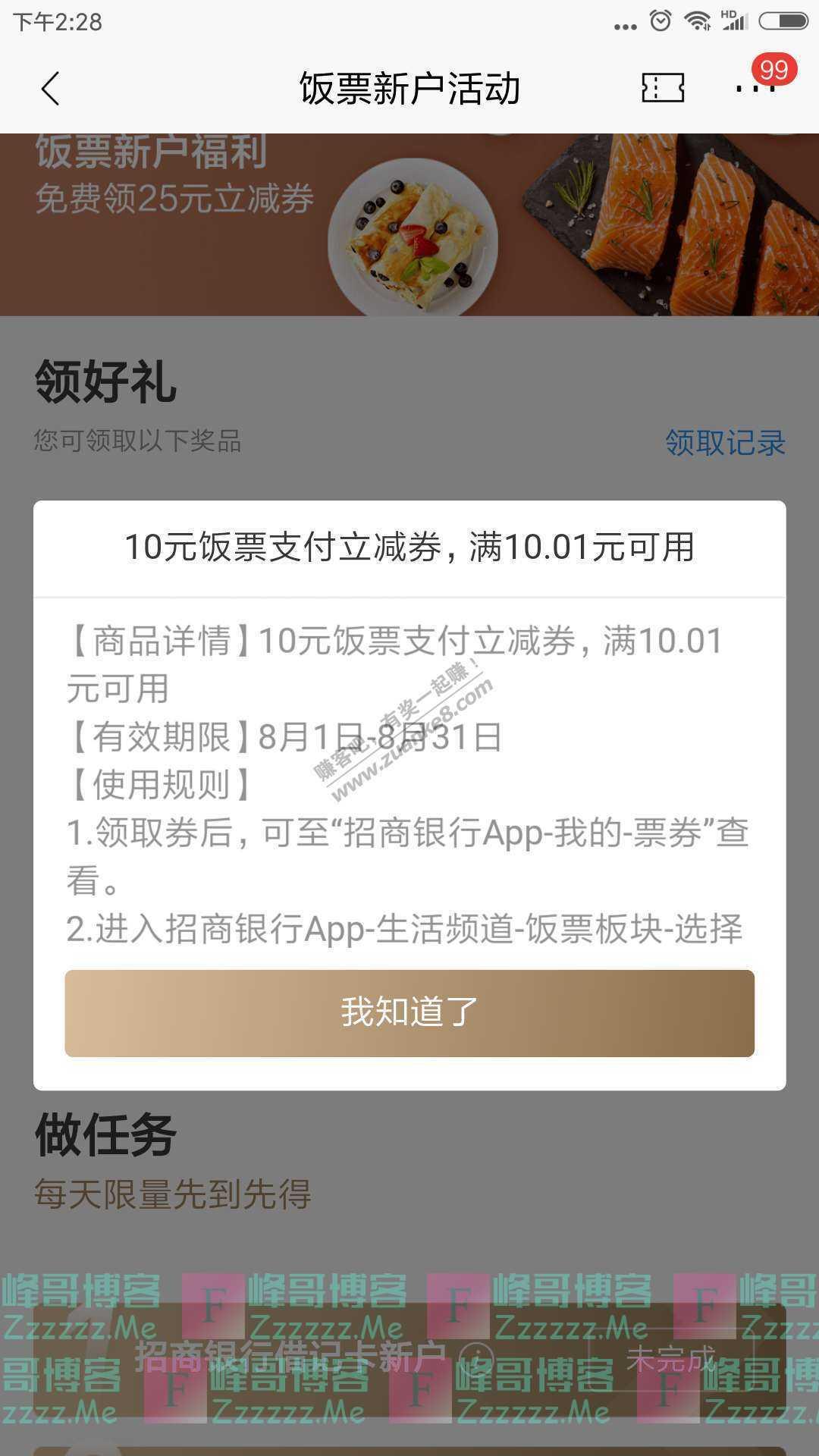招商银行app饭票新户福利(截止8月31日)