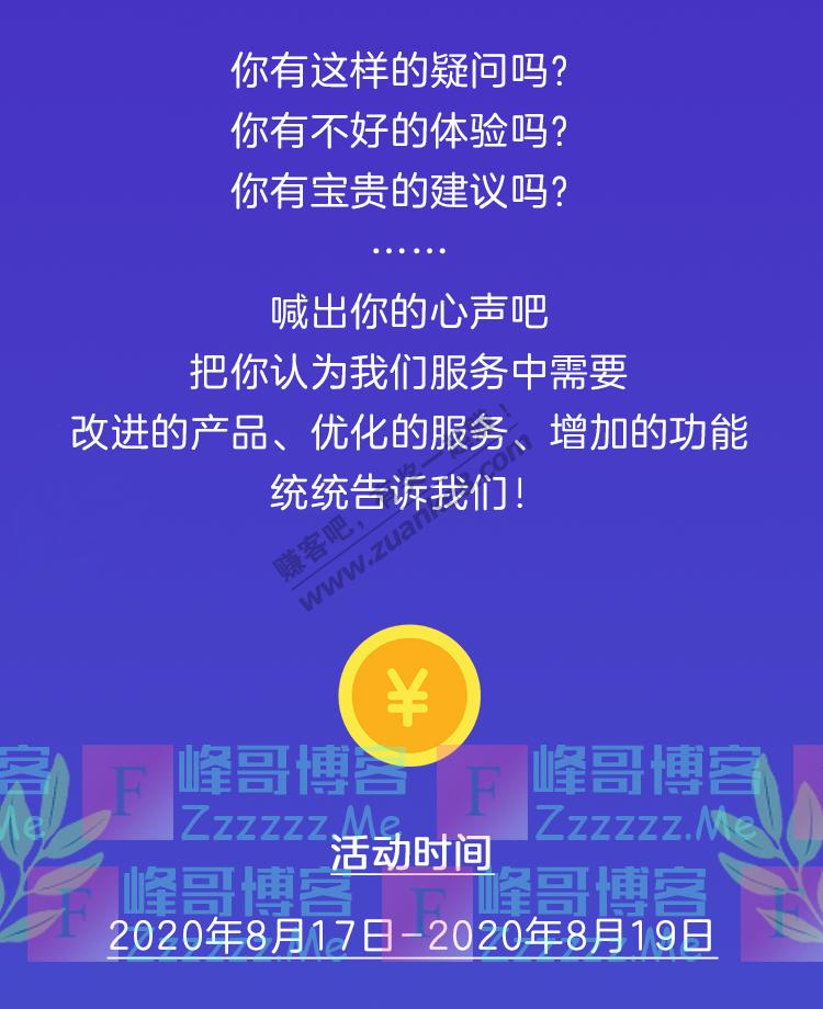 常熟农商银行FreeStar小微金融轻轻松松就能领500元大奖(截止8月19日)