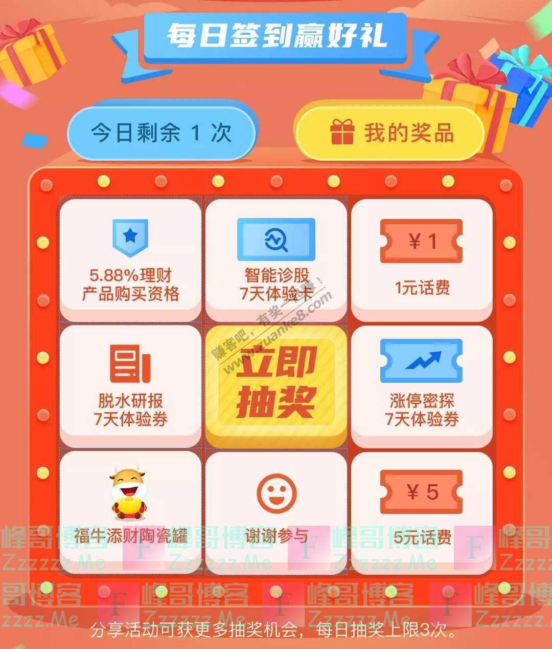 华福证券818理财节丨有奖答题加码送礼(截止8月23日)