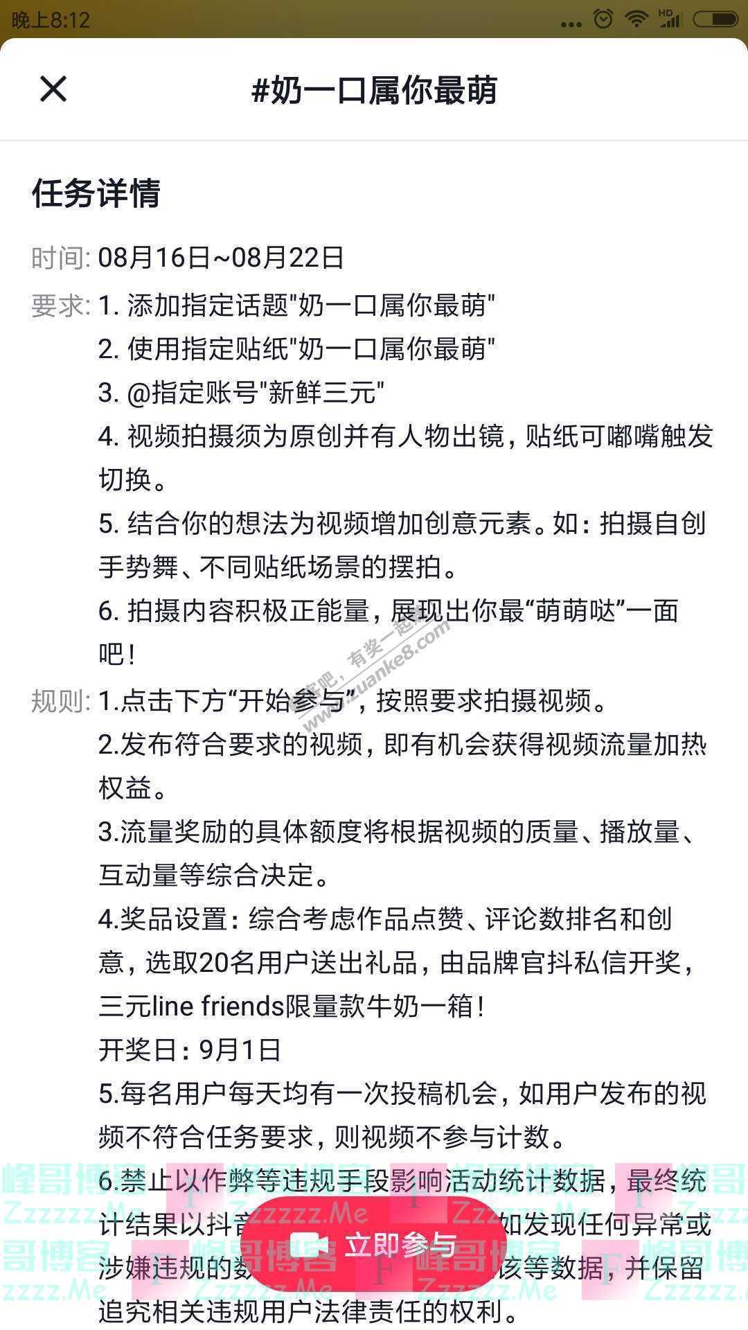 新鲜三元奶一口属你最萌(截止8月22日)