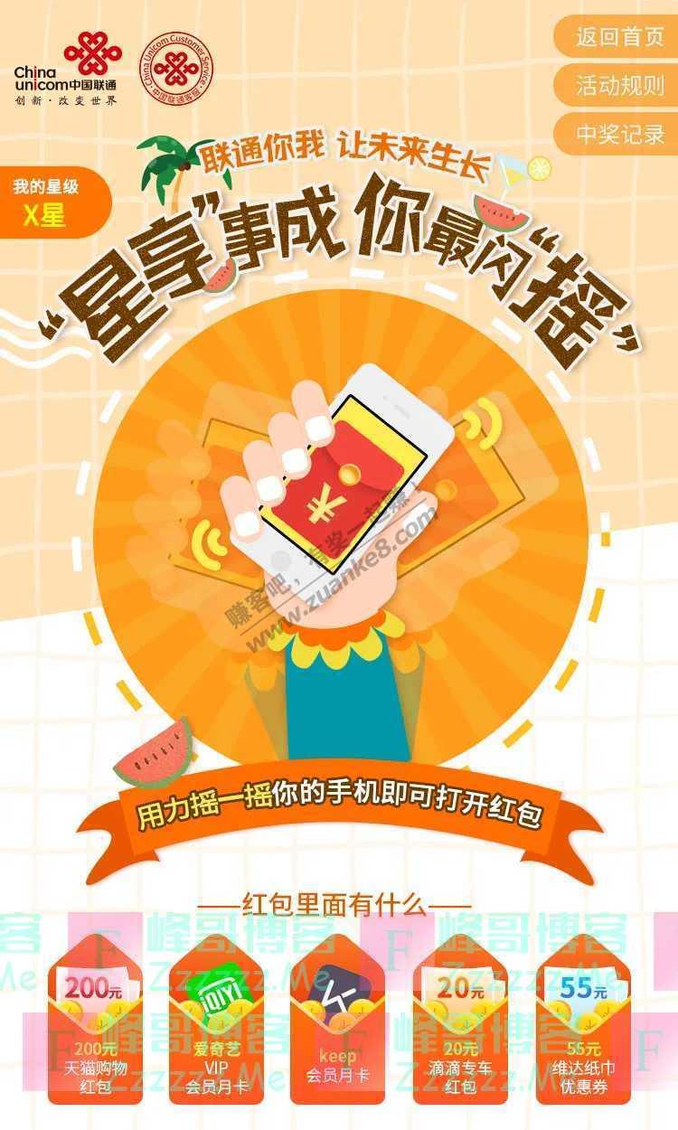 中国联通客服星享事成 快!200元购物红包、爱奇艺VIP(9月10日截止)