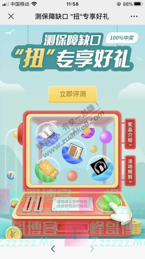 """招商信诺在线100%中奖丨""""颈部按摩仪""""免费领(9月15日截止)"""