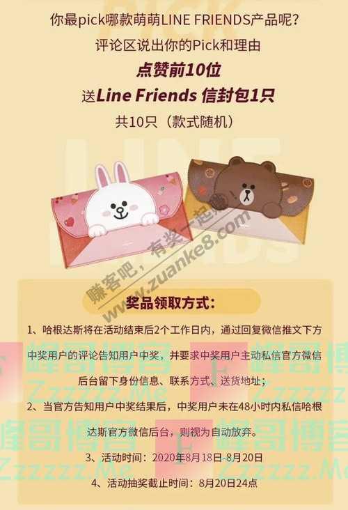 哈根达斯818 LINE FRIENDS超级品牌日来了(8月20日截止)