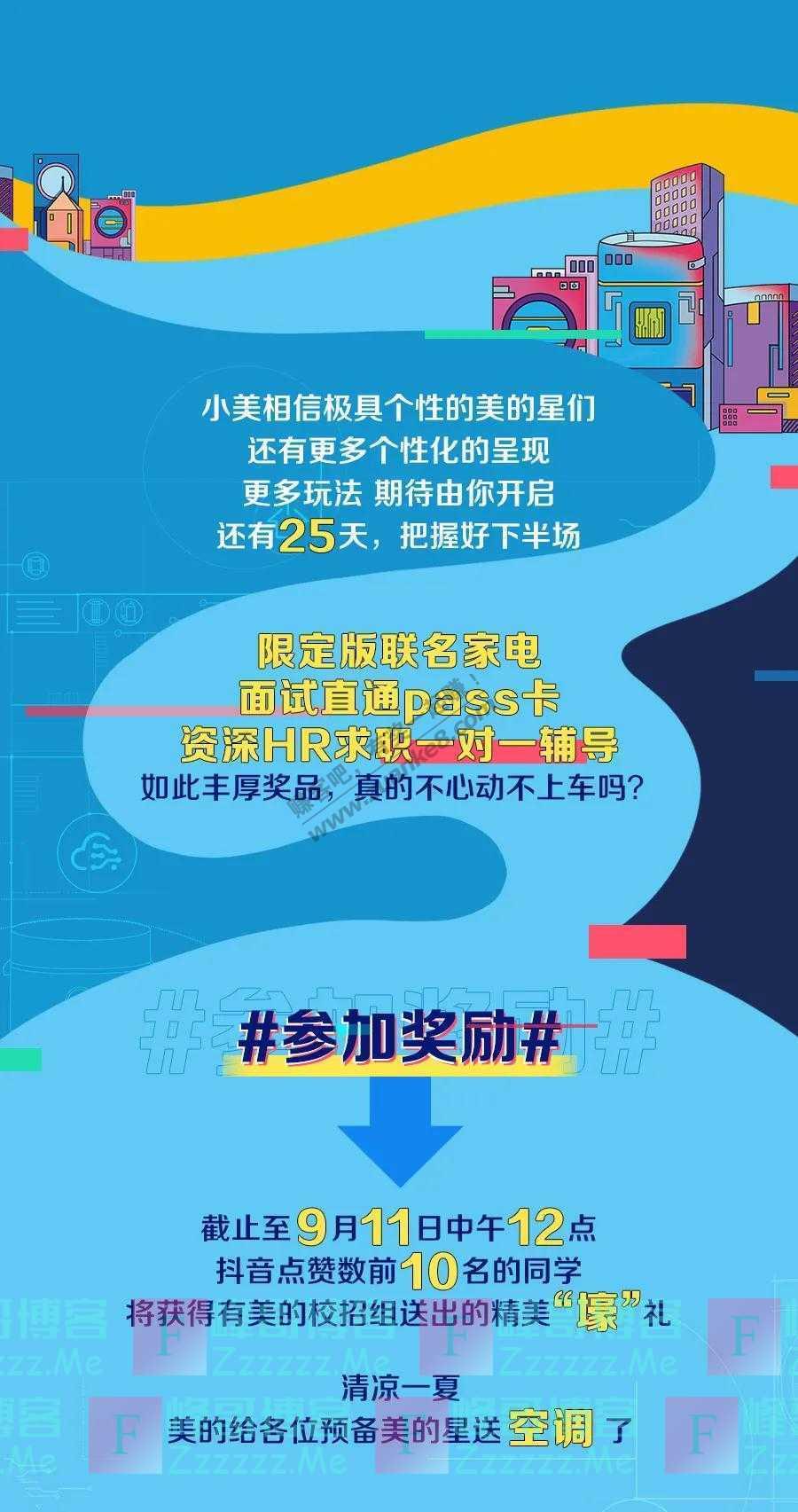 """美的""""美的星""""校招killing part中场精彩大放送(截止9月11日)"""