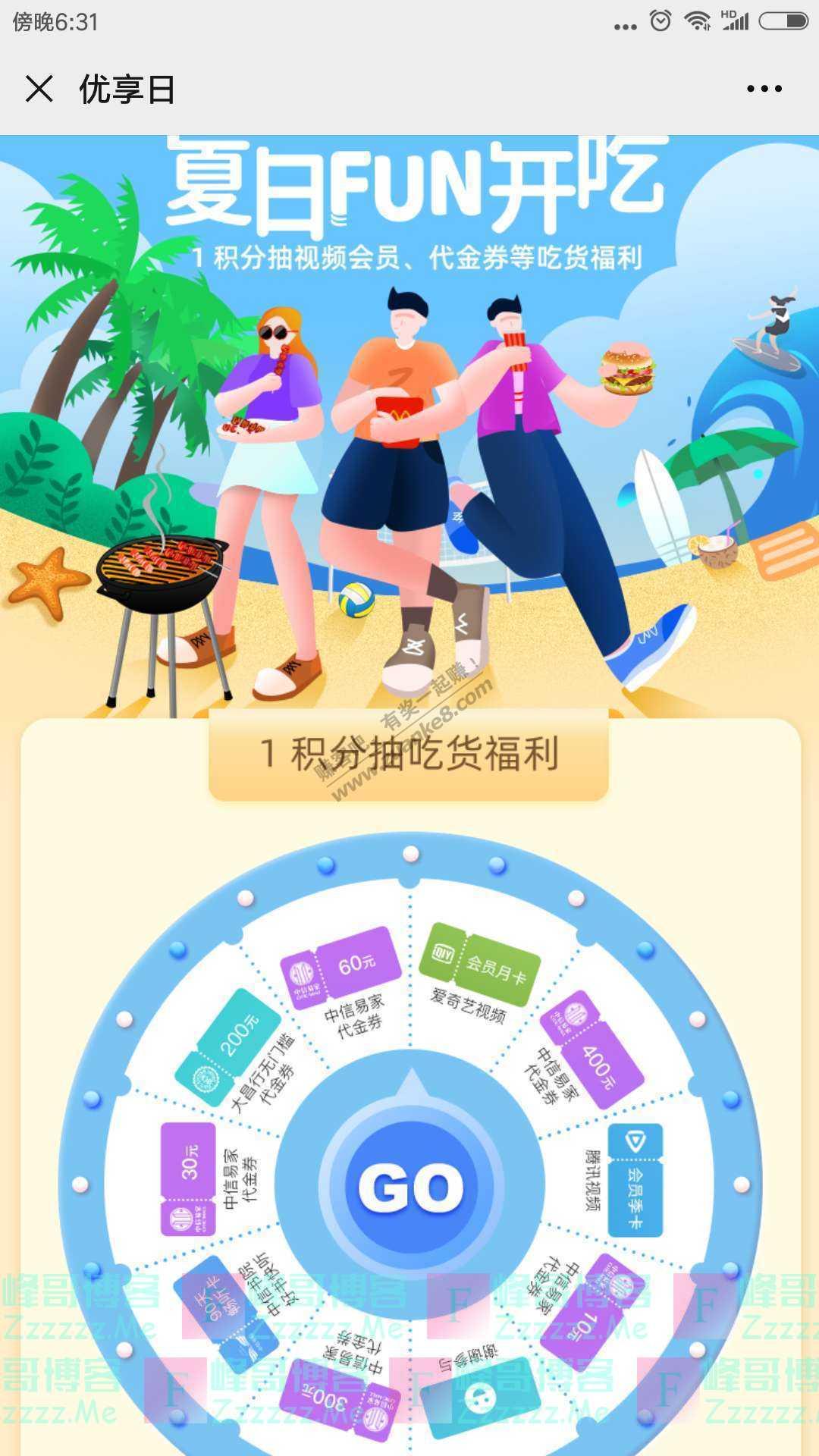 中信优享+819优享日(截止8月19日)