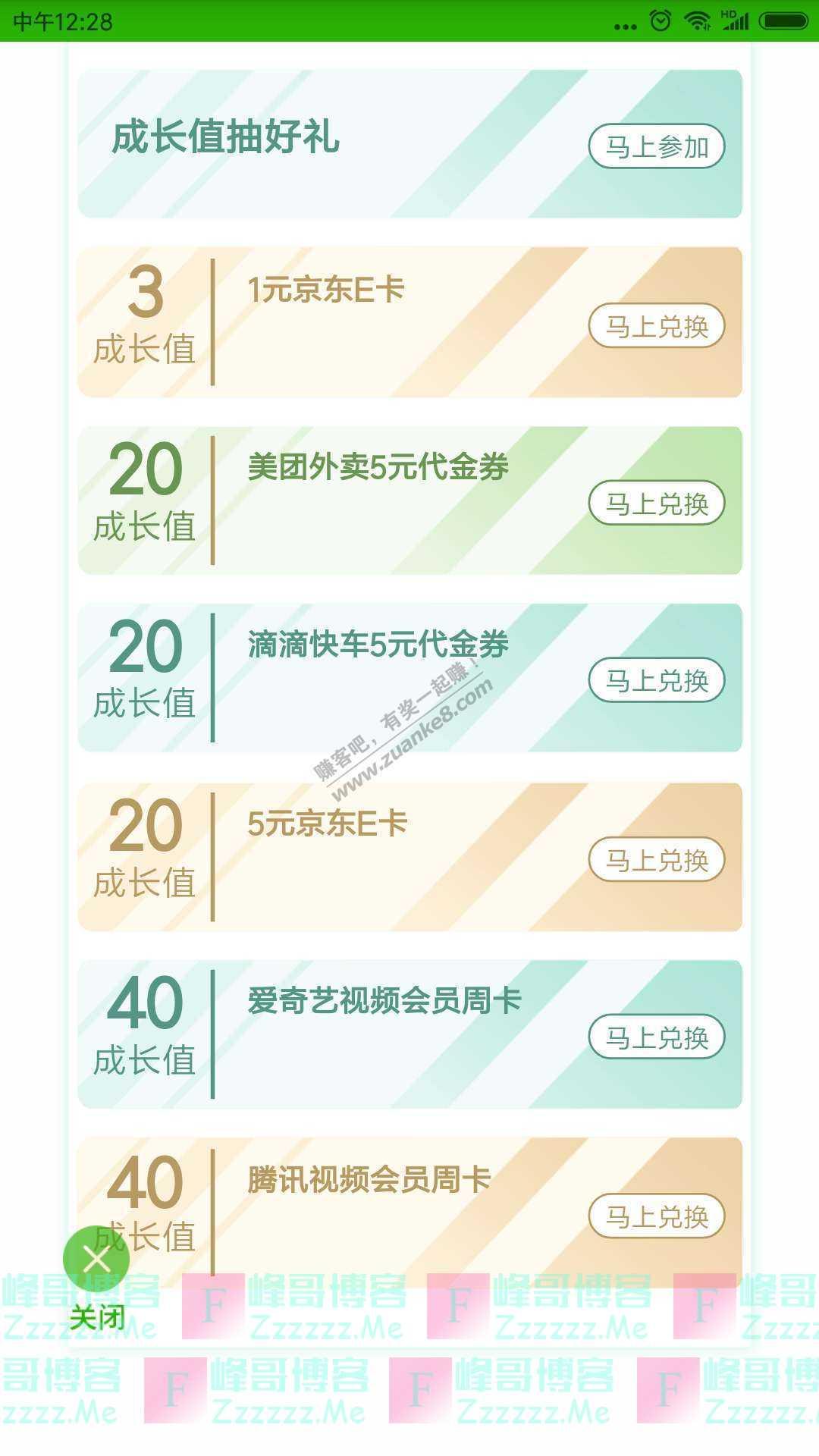 邮储银行app签到有礼(截止9月16日)