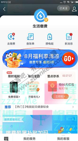 支付宝app8月福利享清凉(截止8月19日)