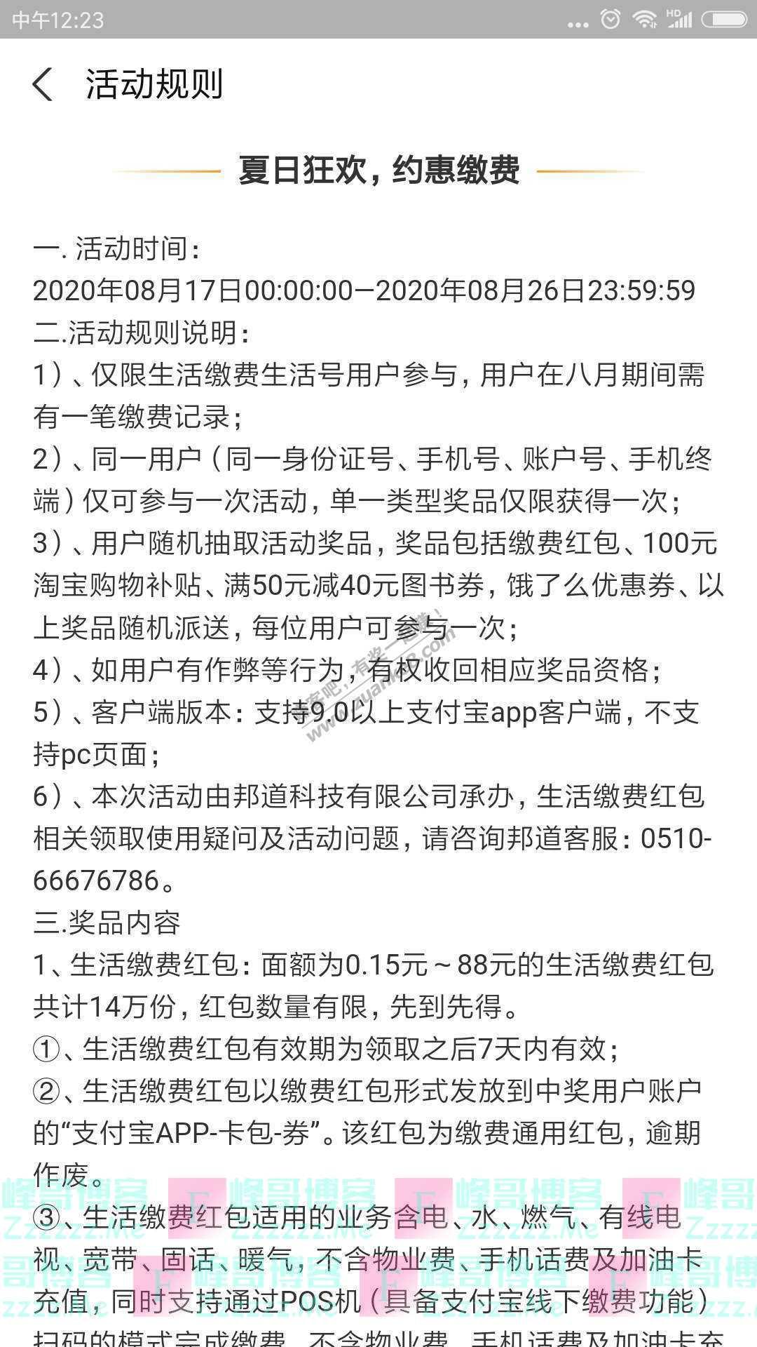 支付宝app夏日狂欢 约惠缴费(截止8月26日)