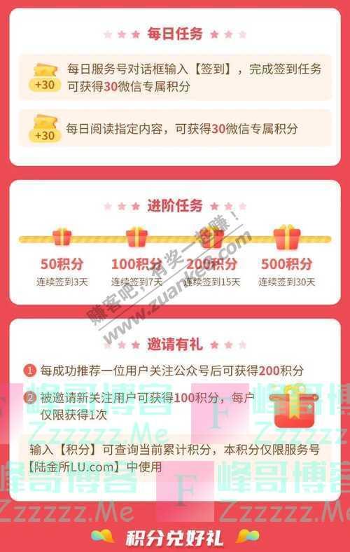 陆金所LU.com500元京东卡、50元话费…你想要的好礼,这里都有!(截止不详)