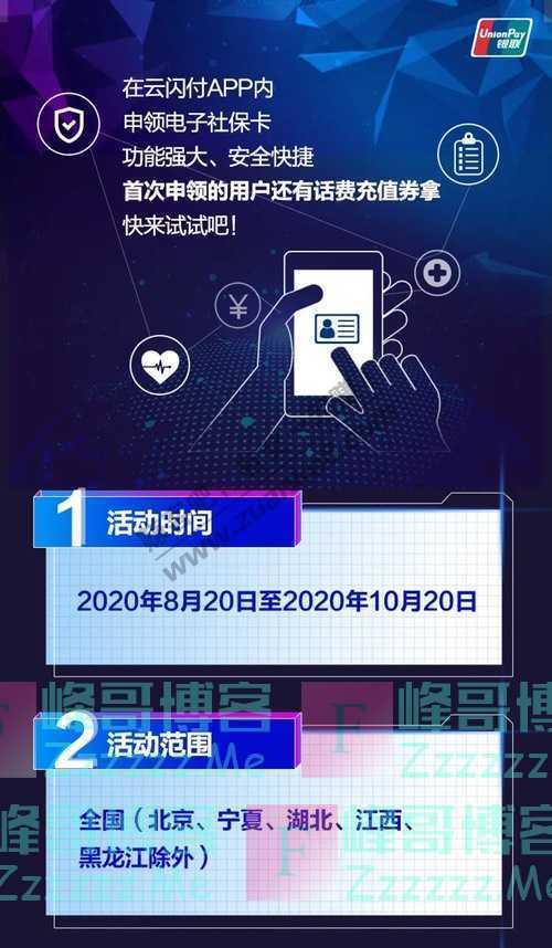 中国银联申领云闪付电子社保卡,享话费好礼(10月20日截止)