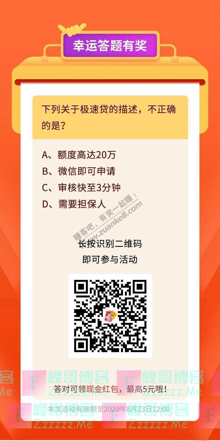 中邮消费金融贷款进度通知(8月23日截止)