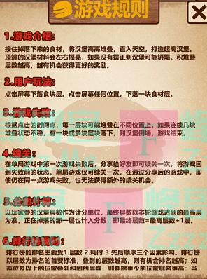 汉堡王中国【是堡贝就上101层】奖1个月免费皇堡(截止8月31日)
