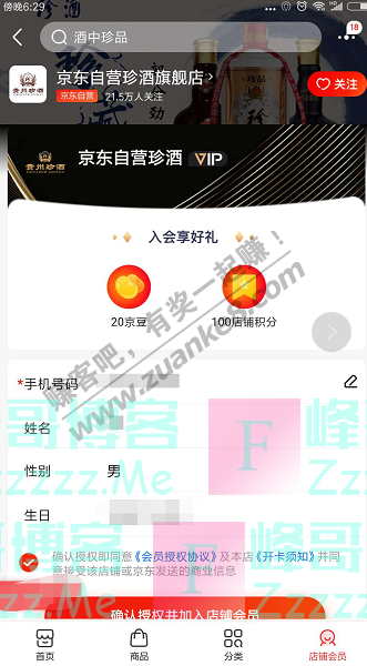 京东app京东自营珍酒旗舰店 入会享好礼(截止不详)