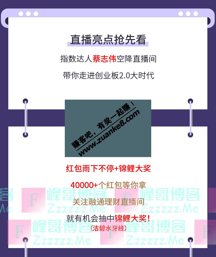 融通基金直播福利+红包雨(截止8月21日)