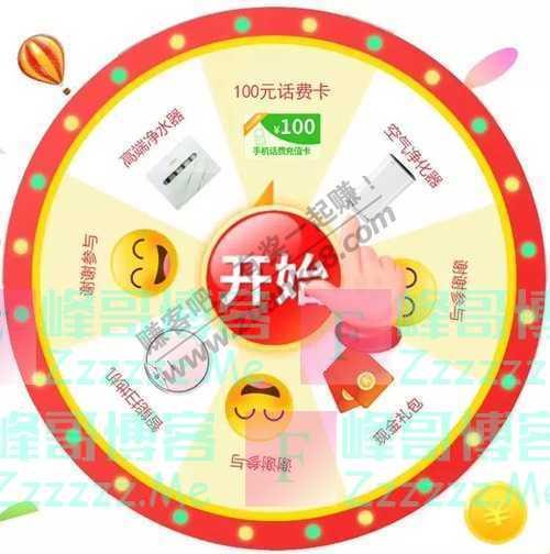 中国移动和粉俱乐部速抽!赢100元话费~(8月28日截止)