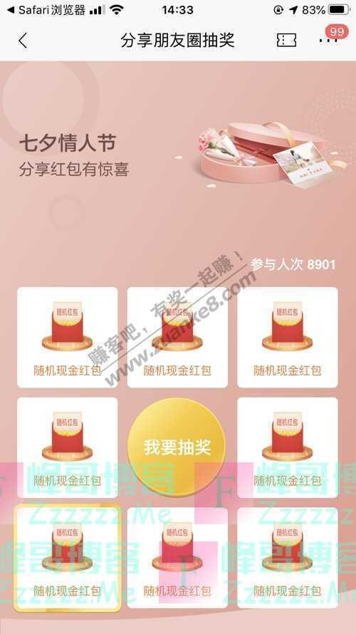 招商银行APP七夕情人节 分享红包有惊喜(8月31日截止)
