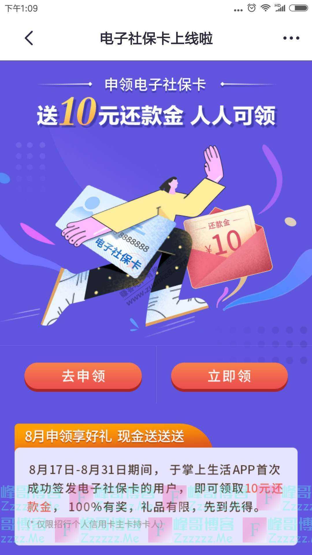 掌上生活app申领电子社保卡送10元还款金(截止8月31日)