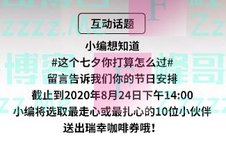 中国银行辽宁分行七夕礼物预约成功通知(截止8月24日)