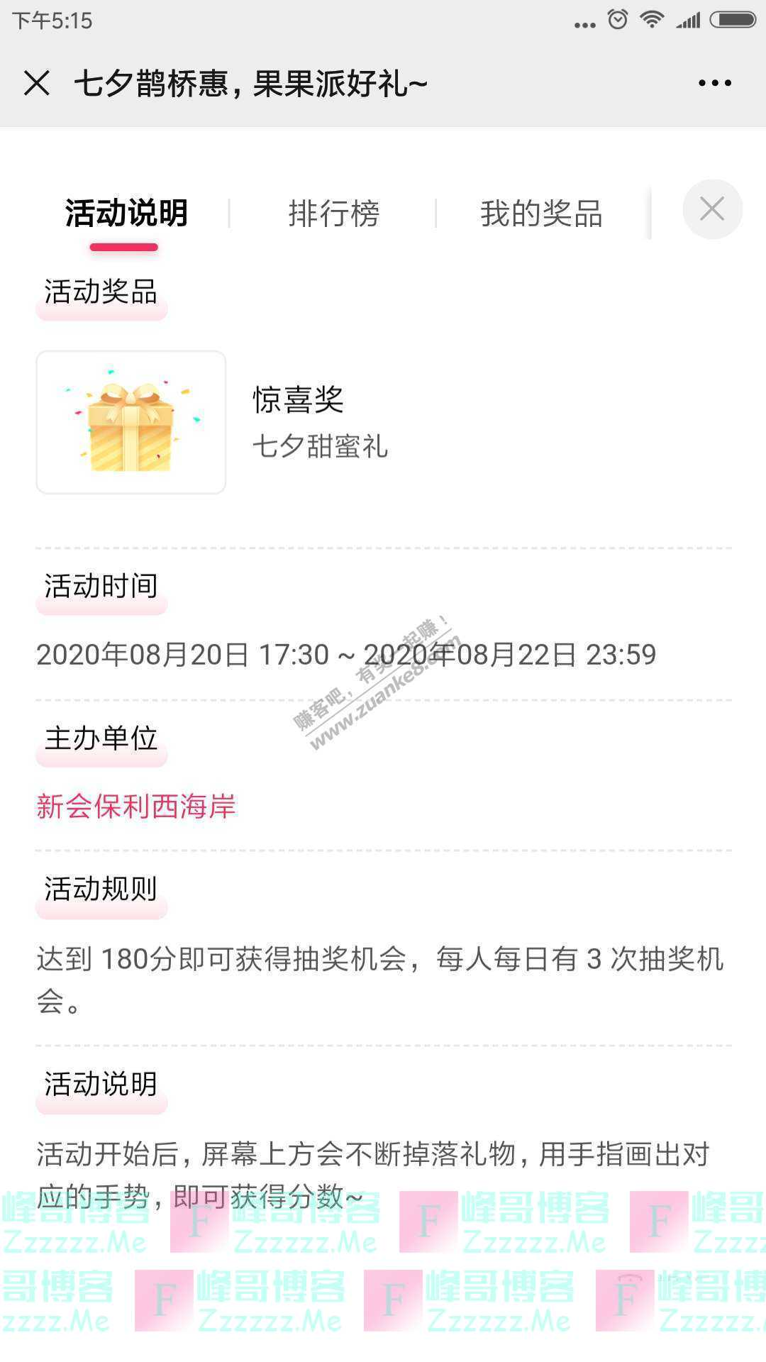 长安银行先到先得:七夕薇薇安要派好礼啦(截止8月22日)