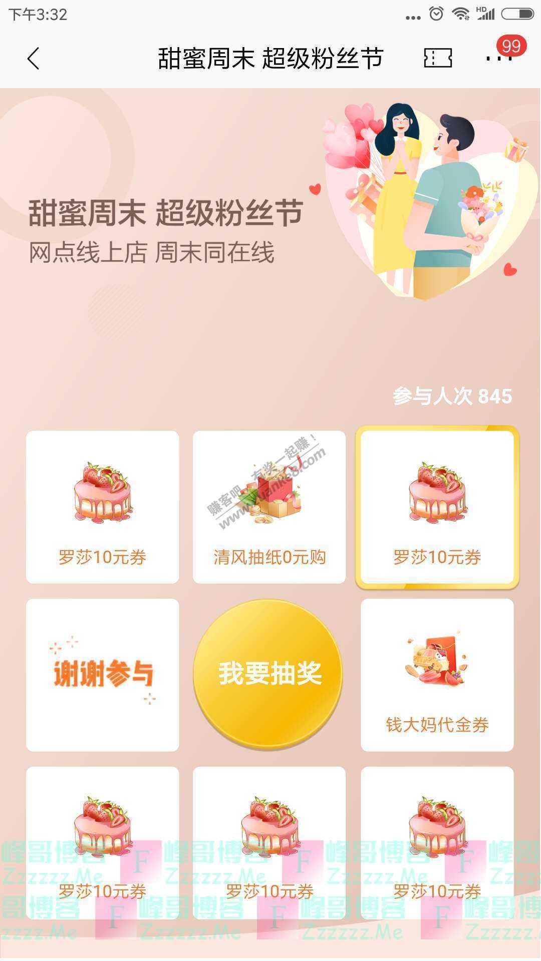 招商银行app甜蜜周末 超级粉丝节(截止8月23日)