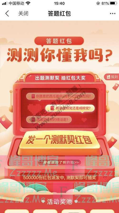 支付宝APP答题红包 测测你懂我吗?(8月28日截止)