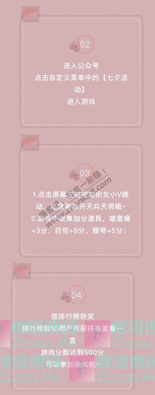 VMESHOU唯蜜瘦唯蜜瘦七夕活动甜蜜启动!(8月25日截止)