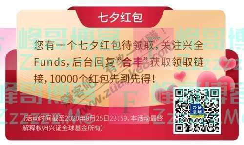 兴全Funds七夕红包(8月25日截止)