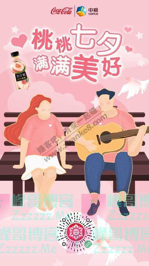 新疆中粮可口可乐粉嫩七夕来啦!快来拿红包,赢积分吧!(8月27日截止)