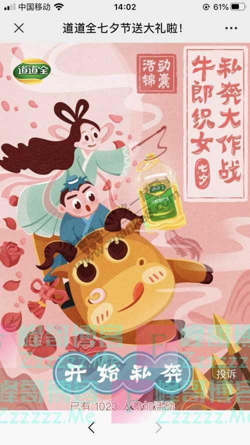 道道全七夕节大福利来啦~华为P40现金统统都有!(8月28日截止)