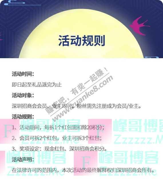 深圳招商会七夕宠粉红包雨来袭(截止不详)