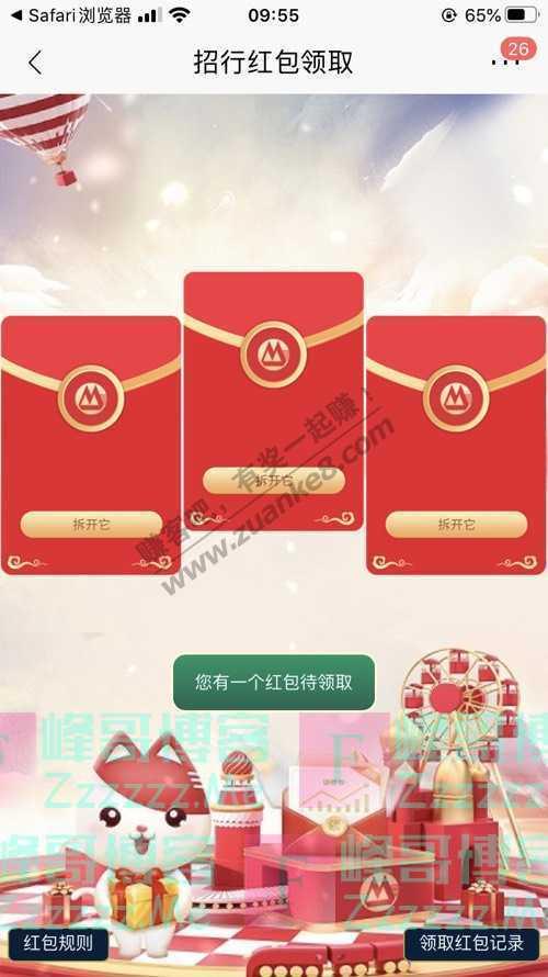 招商银行APP招行红包领取(8月31日截止)