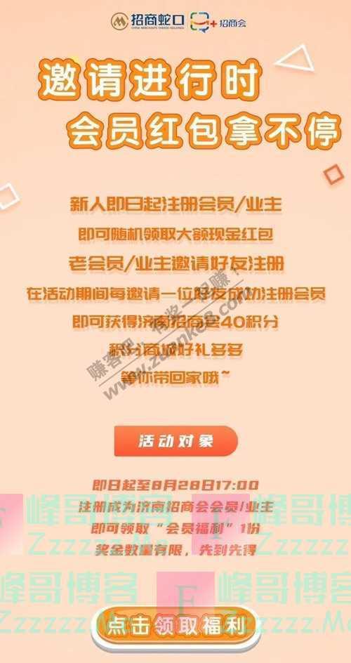 济南招商会双重福利丨现金红包火热来袭!(8月28日截止)
