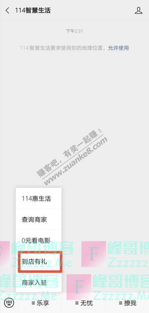 114智慧生活超值福利 | 七夕过后,仍然不咕呱!(9月1日截止)