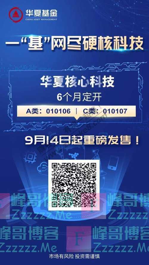 华夏基金财富家5000个红包(8月28日截止)