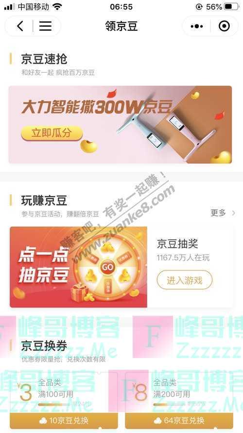 京东购物大力智能撒300W京豆(9月2日截止)