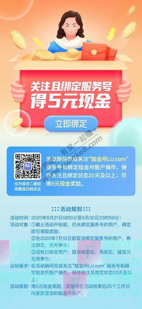 陆金所LU.com只需一步绑定,就可拿走5元现金,速来!(9月30日截止)
