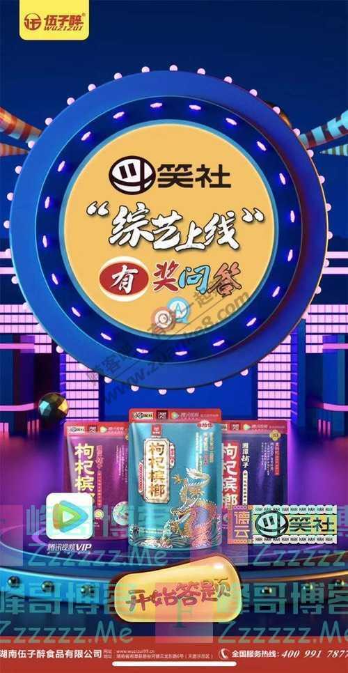湖南伍子醉食品有限公司红包助兴 跟随德云社小哥哥们一起…(8月27日截止)