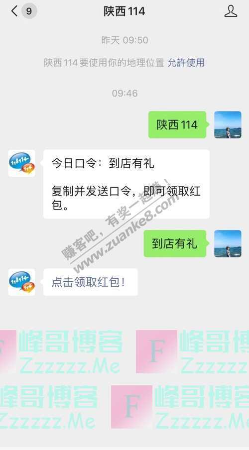 陕西114口令红包、到店抽大奖,清凉夏日福利…(8月28日截止)